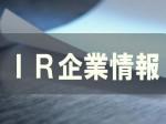 IR企業情報
