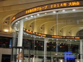 2014年大納会