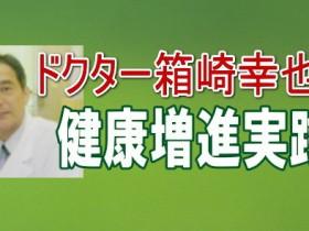 ドクター箱崎幸也 健康増進実践法