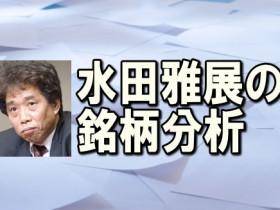 【アナリスト水田雅展の銘柄分析