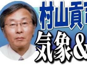 村山貢司の気象&経済歳時記