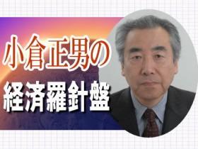 小倉正男の経済羅針盤