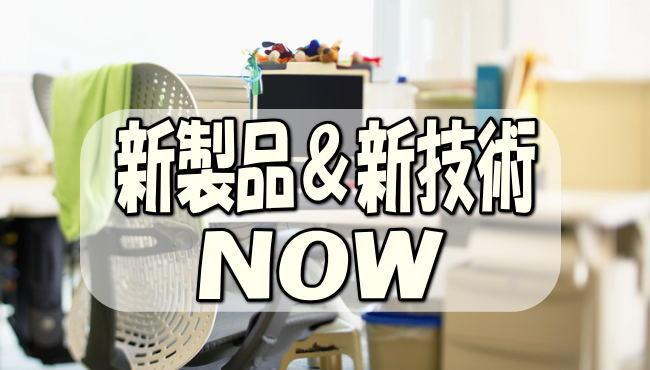 新製品&新技術NOW