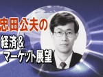 忠田公夫の経済&マーケット展望