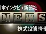 news 銘柄 株式 press