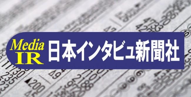日本インタビュ新聞社