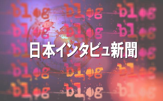日本インタビュ新聞