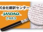 翻訳センター 2483