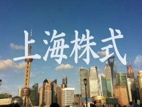 上海株式市場