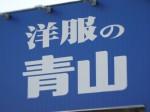 青山商事 8219 AOYAMA