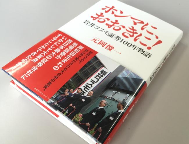 岩井 コスモ 証券 プラス ネット ログイン