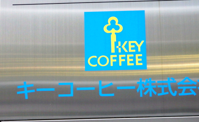 キーコーヒー 2594