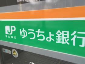 ゆうちょ銀行 郵政