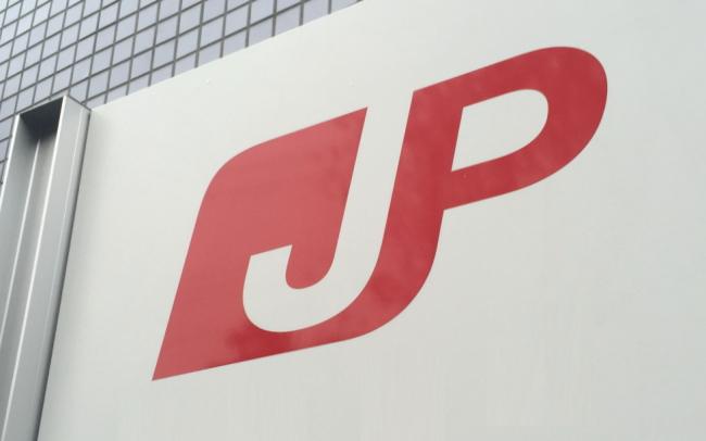 日本郵政グループ 3社
