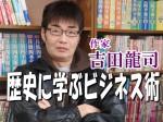 作家・吉田龍司の歴史に学ぶビジネス術
