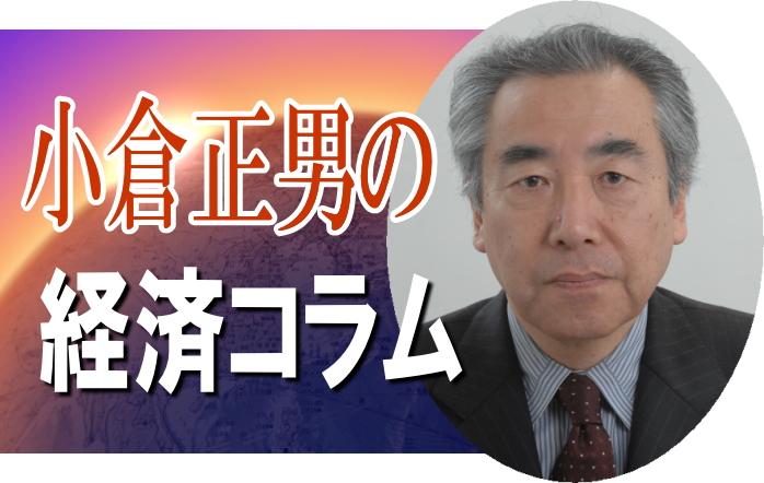 小倉正男の経済コラム