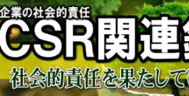 CSR関連銘柄特集