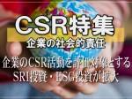 CSR特集