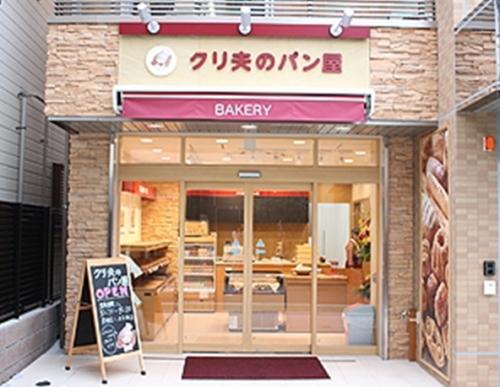 創業地に開店した「クリ夫のパン屋」1号店