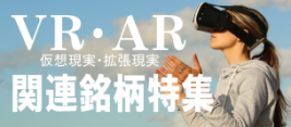 【VR・AR関連銘柄特集】市場動向や関連銘柄を探る