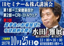 IRセミナー&株式講演会