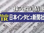 日インタビュ新聞ロゴ