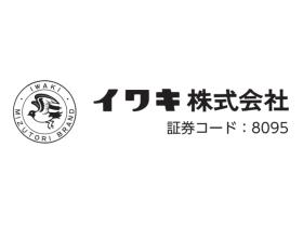 8095 イワキ<8095>(東1)