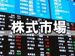 株式市場 証券取引所