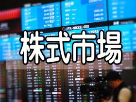 株式市場 取引所