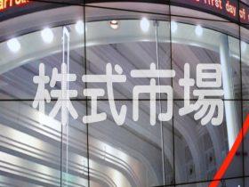 東京証券取引所 株式市場