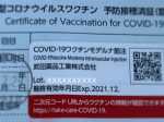 コロナウイルスワクチン接種